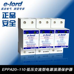 EPPA20-110低压交流电源浪涌保护器-EPPA20-110