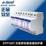 EPP100T三相电源浪涌保护器-EPP100T