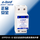 EPPD10-12低压直流电源浪涌保护器-EPPD10-12