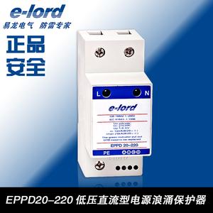 EPPD20-220低压直流电源浪涌保护器-EPPD20-220