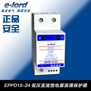 EPPD10-24低压直流电源浪涌保护器-EPPD10-24