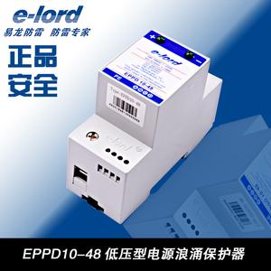 EPPD10-48低压直流电源浪涌保护器-EPPD10-48