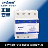 EPP30T三相电源浪涌保护器-EPP30T