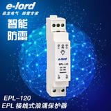 EPL-120两线制接线式浪涌保护器-EPL-120