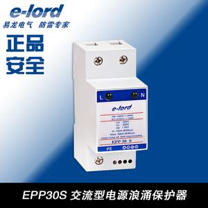 EPP30S单相电源浪涌保护器-EPP30S