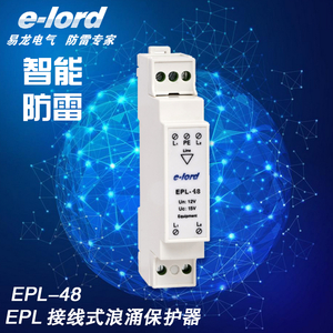 EPL-48两线制接线式浪涌保护器-EPL-48