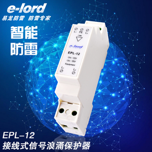 EPL-12两线制接线式浪涌保护器-EPL-12
