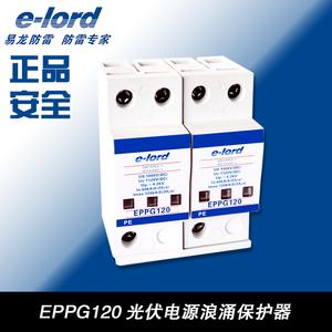EPPG系列光伏电源浪涌保护器-EPPG系列