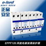EPPF系列风能电源浪涌保护器-EPPF系列
