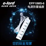 EPP10MS-6电源防雷插座-EPP10MS-6