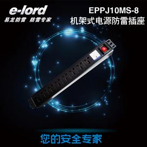 EPPJ10MS-8机架式电源防雷插座-EPPJ10MS-8