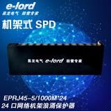 EPRJ45-5/1000M*24机架式网络信号避雷器-EPRJ45-5/1000M*24