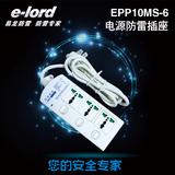 EPP10MS电源防雷插座-EPP10MS