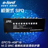EPC75-40B*16机架式视频信号避雷器-EPC75-40B*16