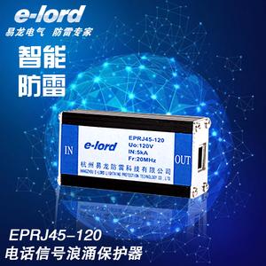 EPRJ45-120电话信号浪涌保护器-EPRJ45-120