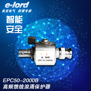 EPC50-2000B高频馈线浪涌保护器-EPC50-2000B