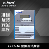 EEC-10避雷针雷击计数器-EEC-10
