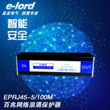 EPRJ45-5/100M百兆网络浪涌保护器  -EPRJ45-5/100M