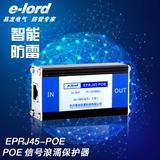 EPRJ45-POE浪涌保护器-EPRJ45-POE