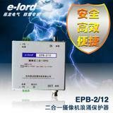 EPB-2/12二合一摄像机防雷箱-EPB-2/12