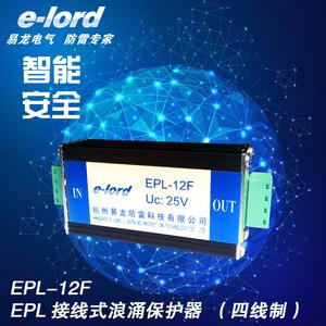 EPL系列四线制接线式浪涌保护器-EPL系列(四线制)