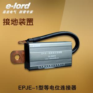 EPJE-1型等电位连接器-EPJE-1