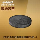 EPJD-1石墨接地模块-EPJD-1