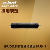 EPJD-2石墨接地模块-EPJD-2