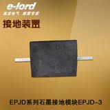EPJD-3石墨接地模块-EPJD-3