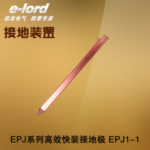 EPJ1-1高效快装接地极-EPJ1-1