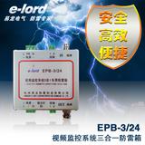 EPB-3/24三合一摄像机防雷箱-EPB-3/24