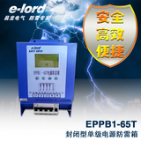EPPB1系列单级电源防雷箱-EPPB1系列
