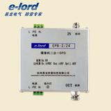 摄像机二合一SPD 监控系统信号防雷器 多功能摄像机防雷箱 -EPB2-24