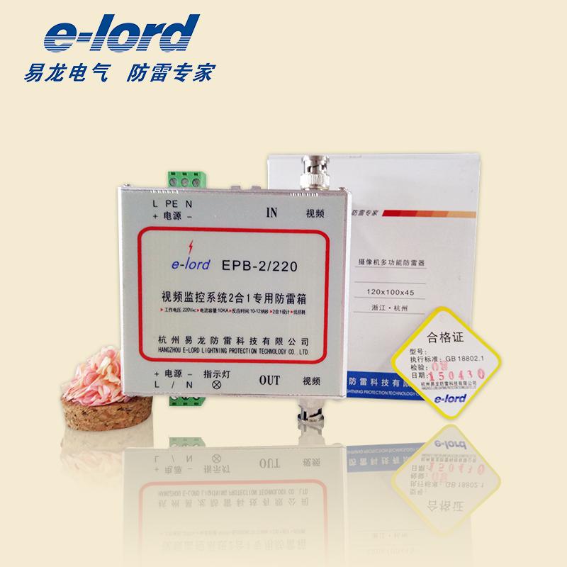 2合1摄像机防雷器 监控系统视频信号浪涌保护器 残压低信号衰减小-epb