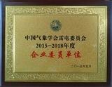 中国气象雷电委员会企业委员单位