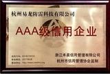 杭州易龙防雷科技有限公司三A级信用企业铜牌