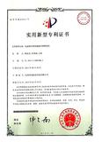 电涌保护器智能监管预警系统专利证书