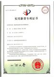 智能型浪涌保护器在线监测系统专利证书