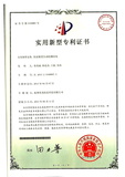 防雷装置自动检测系统专利证书