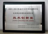 2011年度中国防雷高峰论坛荣获技术创新奖