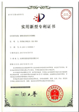 便携式防雷综合检测仪专利证书