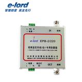 2合1摄像机防雷器 监控系统视频信号浪涌保护器 残压低信号衰减小-EPB-2/220