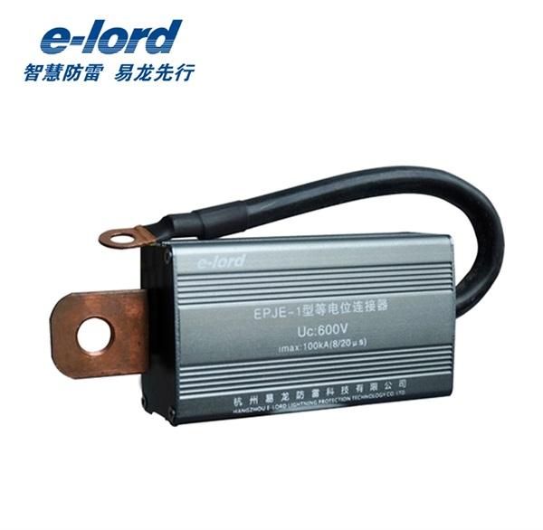 等电位连接器