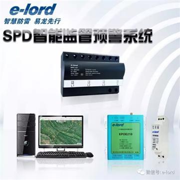 SPD智能监管系统