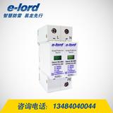 電源浪涌保護器 機械式防雷器EPP65S交流型 -EPP65S