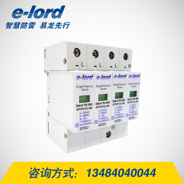 电源防雷器EPP20T机械式浪涌四级保护-EPP20T