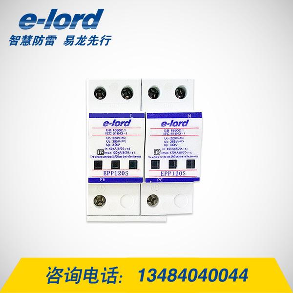 EPP120S交流型电源浪涌保护器二级保护单相电源防雷器-EPP120S