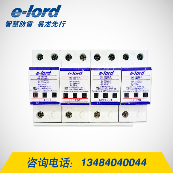 交流型电源浪涌保护器EPP120T三相电源防雷器二级保护-EPP120T