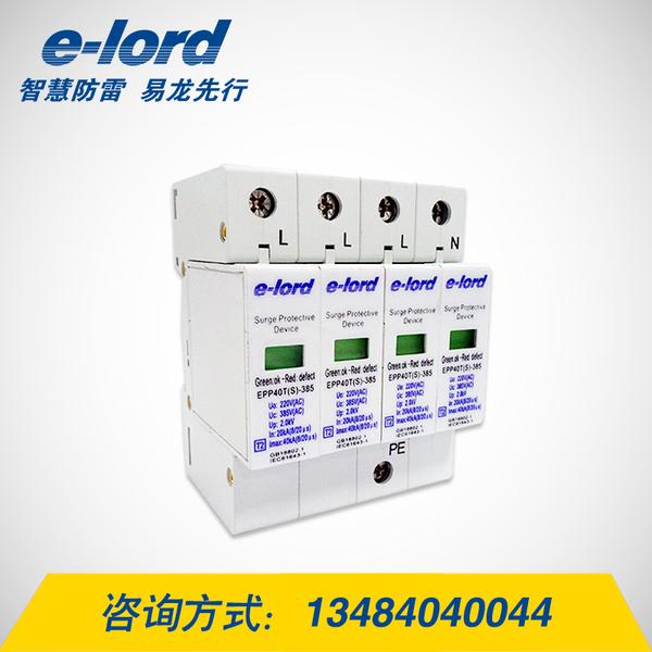 三相电源浪涌保护器40kA交流型防雷器EPP40T-EPP40T