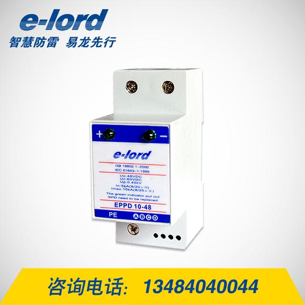 易龙防雷生产EPPD10-48低压直流电源避雷器单相防雷模块-EPPD10-48